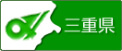 三重県公式サイト