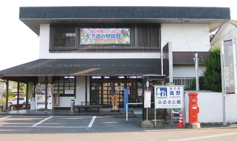 道の駅 菰野ふるさと館の写真