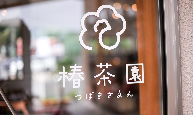 椿茶園(つばきさえん)の写真