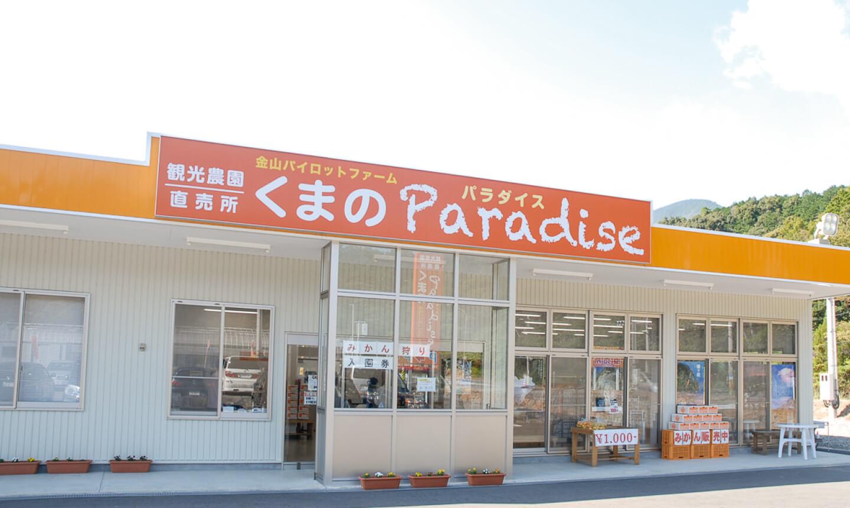 金山パイロットファーム 観光農園・直売所 くまのParadiseの写真