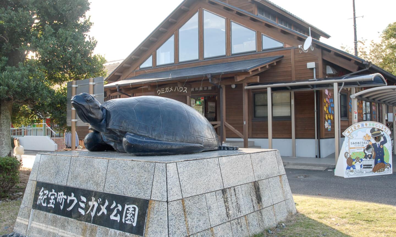 道の駅 紀宝町ウミガメ公園の写真