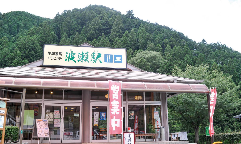 波瀬駅の写真
