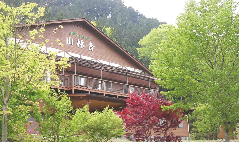 グリーンライフ山林舎の写真
