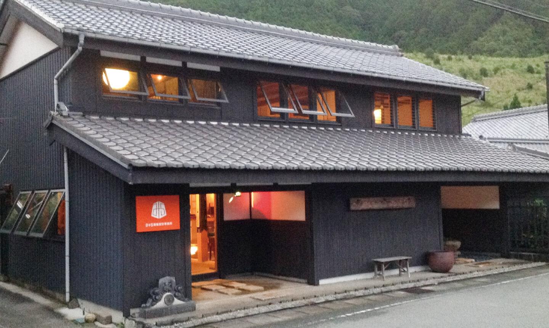古道の宿 上野屋の写真